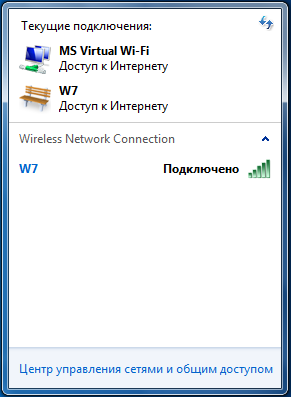 MS Virtual wifi 13