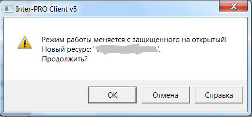 inter-PRO_client